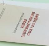 Izazovi ekonomske politike u 2013.